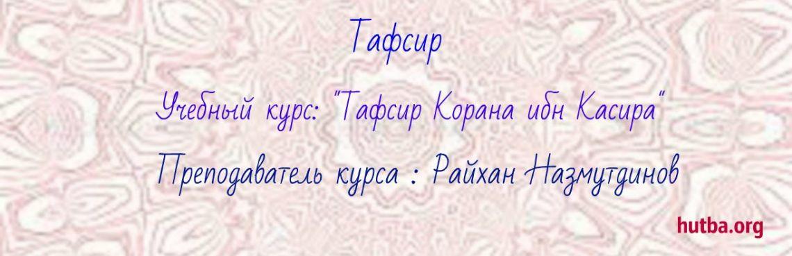 Тафсир