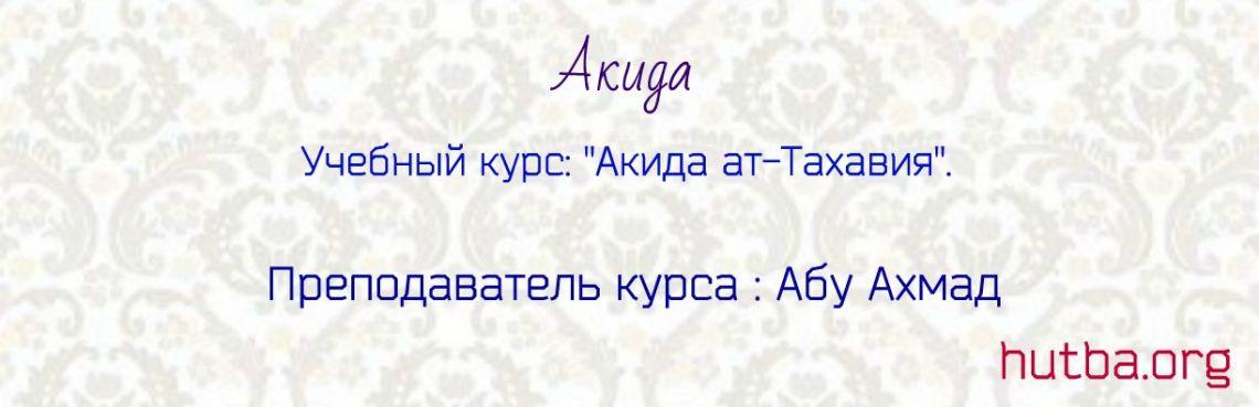 Акида ат-Тахавия