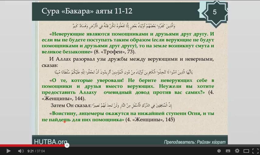 73, «аль-Бакара» - «Корова » - 11-13 аят