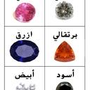Карточки для детей: Цвета на Арабском языке