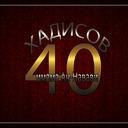 40 хадисов имана Ан Навави